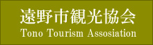 Tono Tourism Assosiation